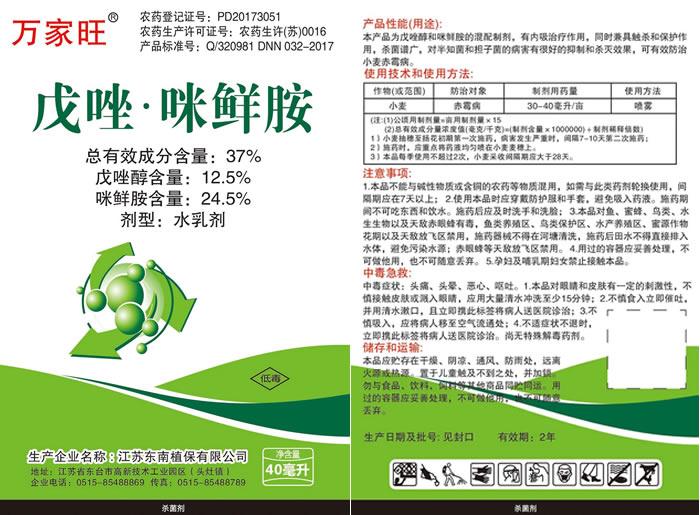 戊唑 咪鲜胺40毫升 江苏东南植保有限公司